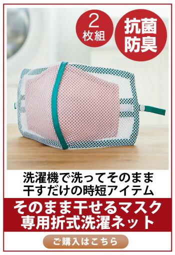 そのまま干せるマスク専用折式洗濯ネット
