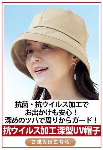 抗ウイルス加工深型UV帽子