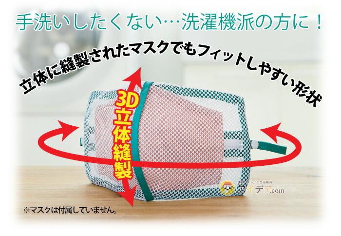 そのまま干せるマスク専用折式洗濯ネット(2枚組):手洗いしたくない派の方に