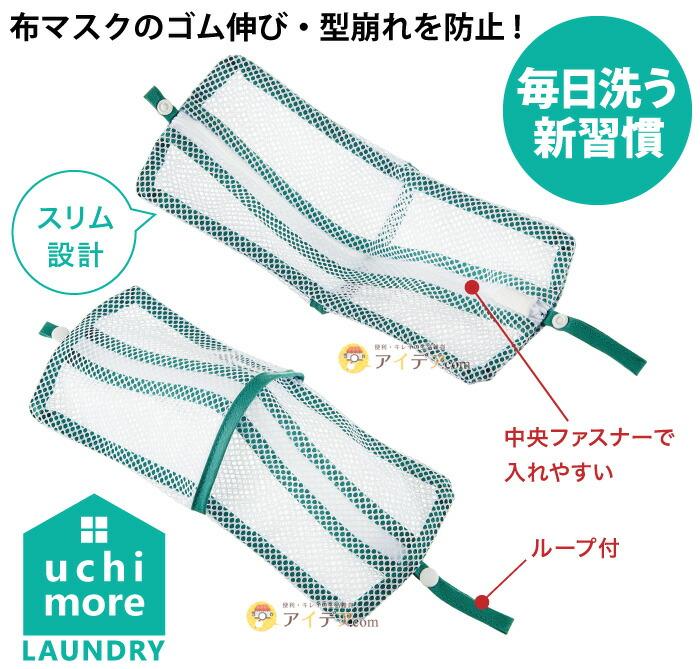 そのまま干せるマスク専用折式洗濯ネット(2枚組):毎日洗う新習慣