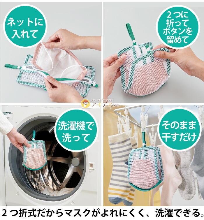 そのまま干せるマスク専用折式洗濯ネット(2枚組):手順