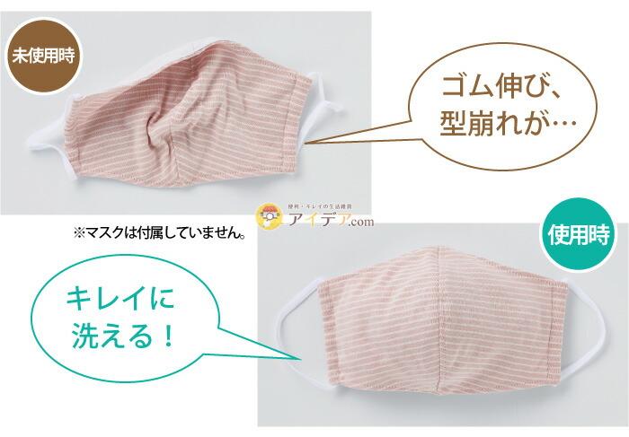 そのまま干せるマスク専用折式洗濯ネット(2枚組):未使用時 使用時 比較