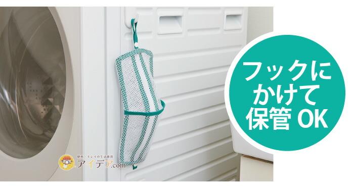 そのまま干せるマスク専用折式洗濯ネット(2枚組):フックにかけて保存