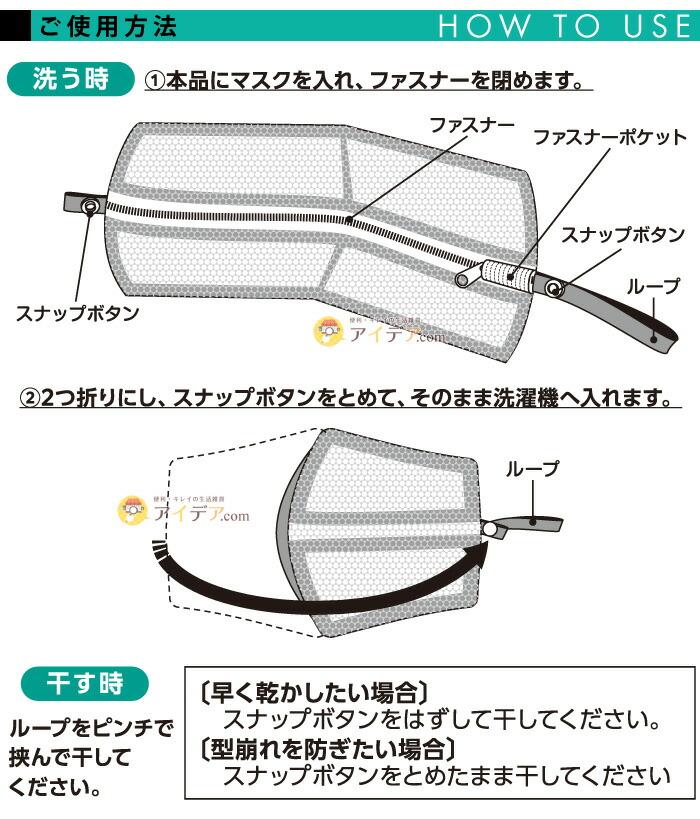 そのまま干せるマスク専用折式洗濯ネット(2枚組):ご使用方法