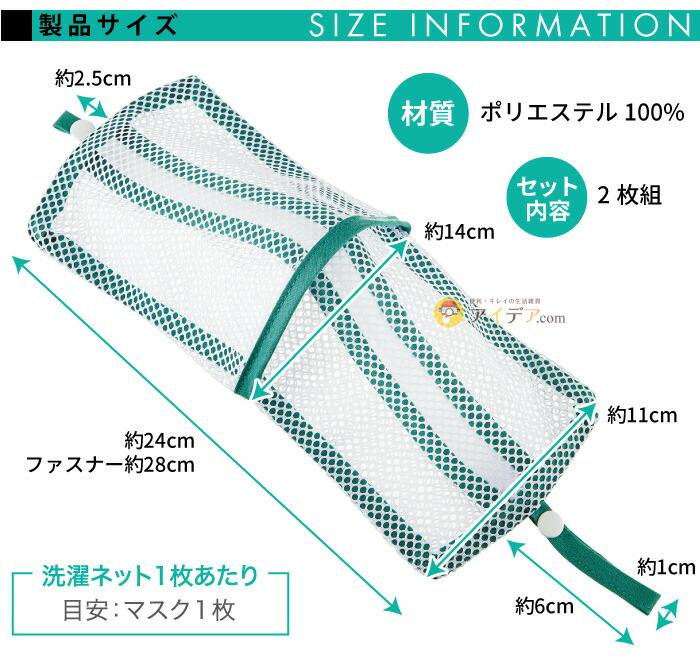 そのまま干せるマスク専用折式洗濯ネット(2枚組):サイズ