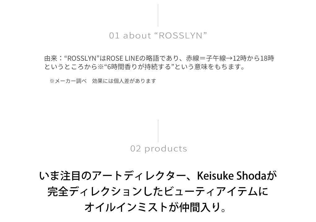 ROSSLYN[コジット]ティントフレグランスオイルミスト:いま注目のアートディレクター、Keisuke Shodaが完全ディレクションしたビューティアイテムにオイルインミストが仲間入り。