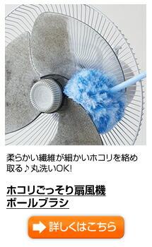 ホコリごっそり扇風機ボールブラシ