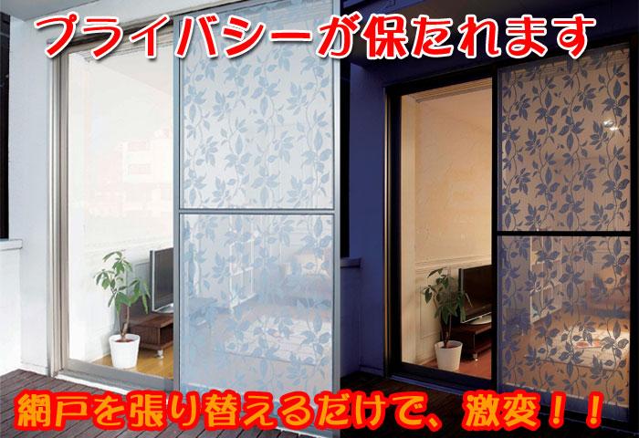 外からお部屋が見にくいからプライバシーが保たれます。網戸を張り替えるだけで、ほら、激変!