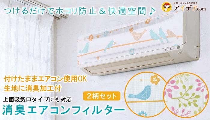 お部屋の空気が変わります! ●貼るだけ! ●維持費不要 ●簡単模様替え