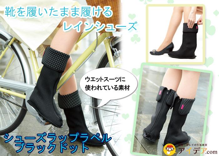 雨の日もお気に入りの靴を履きたい時や履かなくちゃいけない時に便利♪シューズラップラペル