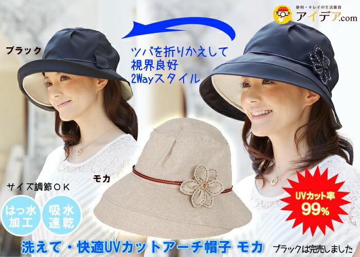 洗えて・快適UVカットアーチ帽子モカ