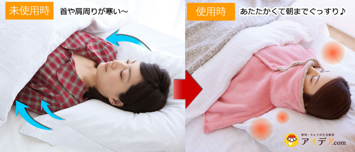 使用前:首や肩周りが寒い〜 使用後:あたたかくて朝までぐっすり♪