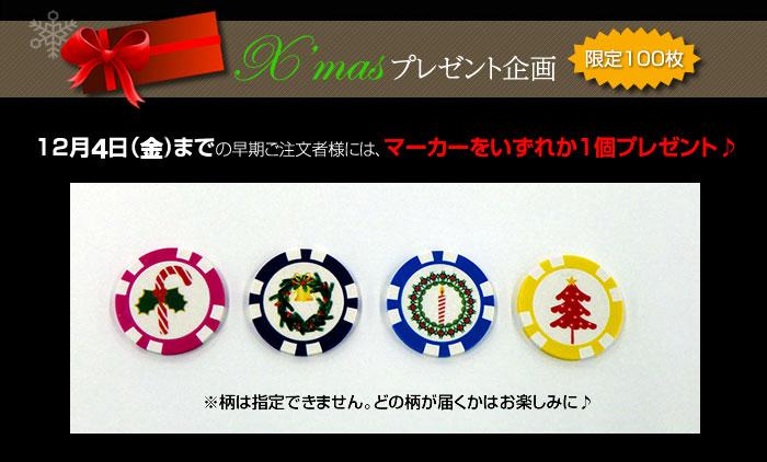 クリスマスプレゼント12月4日(金)までの早期ご注文者様にはマーカーをいずれか1個プレゼント