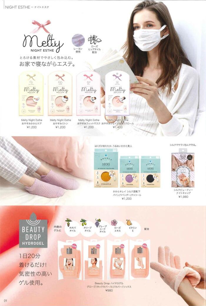 株式会社コジット商品カタログ