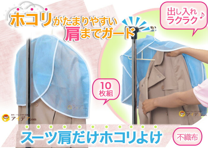 ホコリがたまりやすい肩までガード「スーツ肩だけほこりよけ(10枚組)」