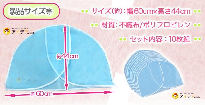 製品サイズ:(約)幅60cm×高さ44cm、材質:不織布/ポリプロピレン、セット内容:10枚組