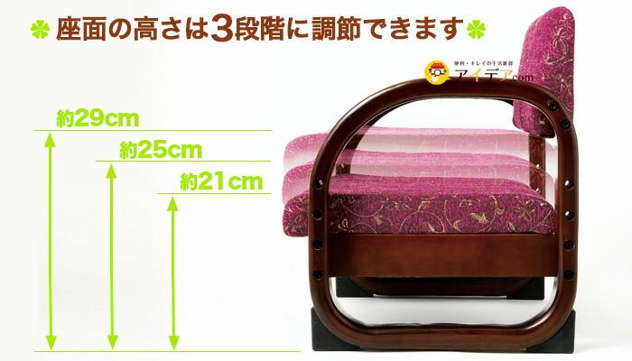 座面の高さは3段階に調節できます。約29センチ,約25センチ,約21センチ