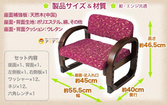 材質、座面補強板:天然木(中国)、座面・背面生地ポリエステル,綿,その他、座面・背面クッション:ウレタン。製品サイズ幅約55.5センチ,高さ約46.5センチ,奥行き約40センチ