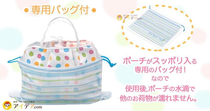 ポーチがスッポリ入る専用のバッグ付き。なので使用後ポーチの水で他のお荷物がぬれません。