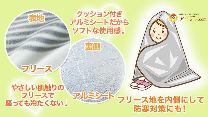 クッション付きアルミシート使用で座っても冷たくない!体に巻きつけて防寒対策にも