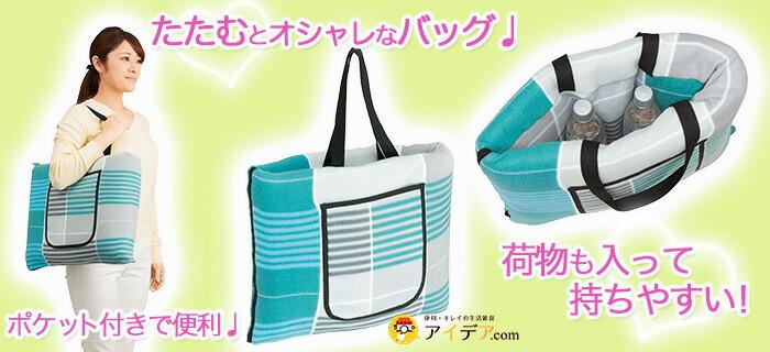 バッグとして荷物も入られられて持ちやすい。便利なポケット付き