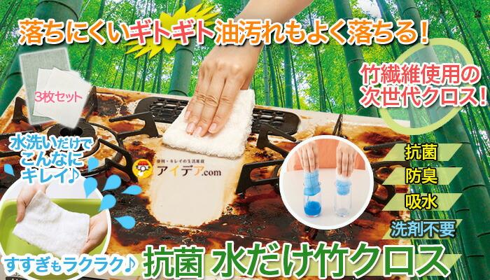 落ちにくいギトギト油汚れもよく落ちる♪-抗菌 水だけ竹クロス