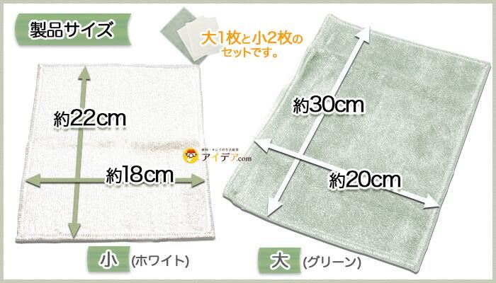 製品サイズ:大(色,グリーン) 約30cm×20cm 、小(色,ホワイト) 約22cm×18cm 大が1枚、小が2枚の3枚セット