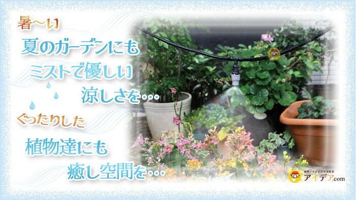 暑い夏のガーデンにもミストで優しい涼しさを…ぐったりした植物達にも癒し空間を…