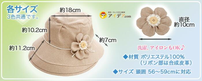 製品サイズ 適応サイズ:頭囲56〜59cm