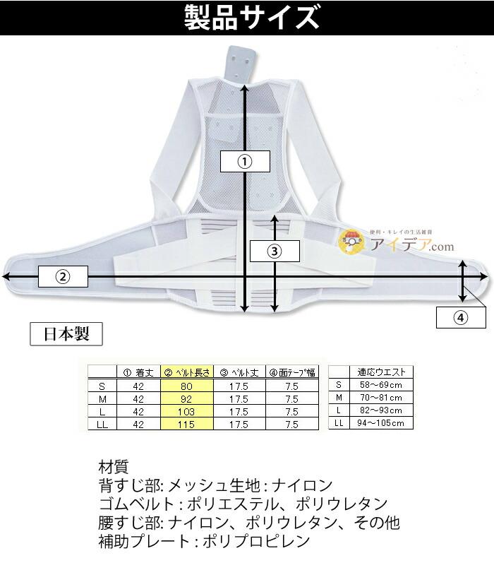 適応ウエストサイズ:S 58〜69cm・M 70〜81cm・L 82〜93cm・LL 94〜105cm