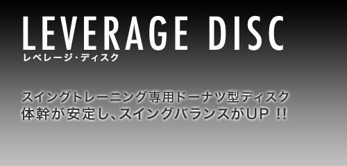 レベレージ・ディスク。スイングトレーニング専用ドーナツ型ディスク。体幹が安定し、スイングバランスがアップ。