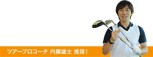 プロコーチ・内藤雄士推奨!