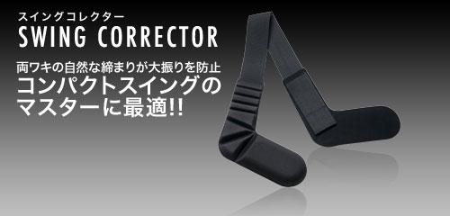 スイングコレクター。両ワキの自然な締まりが大振りを防止。コンパクトスイングのマスターに最適。