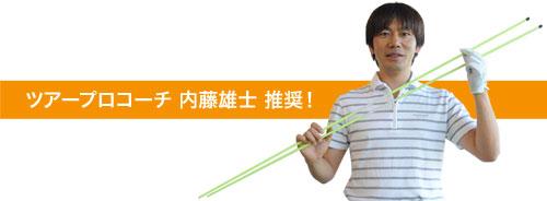 ツアープロコーチ内藤雄士、推奨