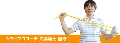 プロコーチ・内藤雄士監修!