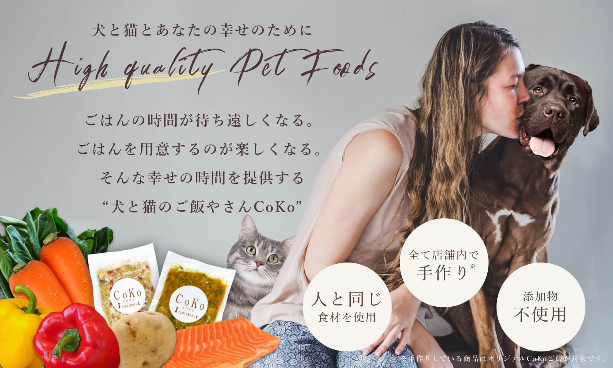 CoKo犬と猫のご飯やさん