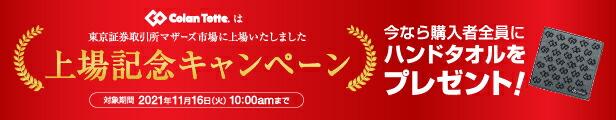 上場記念キャンペーン [対象期間 2021年11月16日(火)10:00amまで]