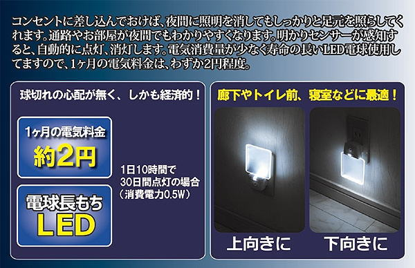 LEDナイトランプ 光センサー付コンセントタイプ【送料無料】