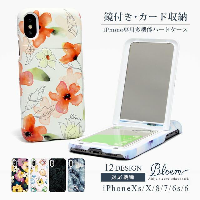 《エントリーでポイント20倍》 《送料無料》 iPhoneケース bloem ハード ケース アイコンパクト 【 スマホケース iPhone7 iPhoneXs アイフォンXs iPhone8 iPhoneX アイフォン7 アイフォン8 アイフォンX アイフォンケース スマホカバー 携帯カバー 携帯ケース 鏡付き カード