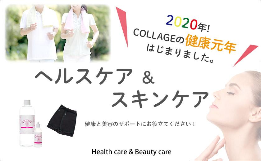2020健康と美容