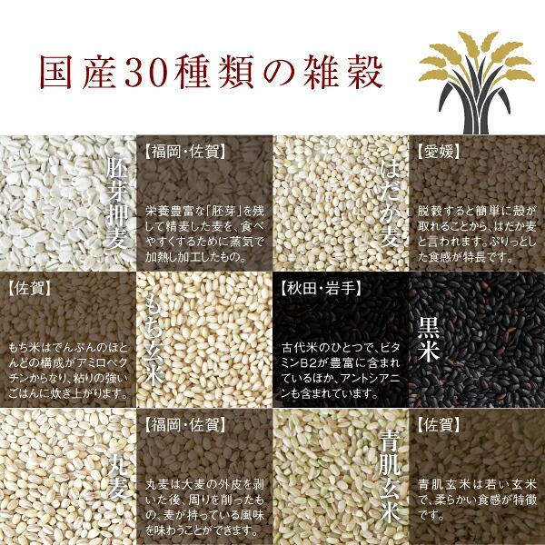 国産30種類の雑穀ご紹介1