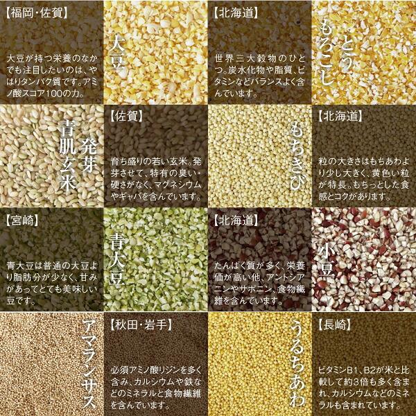 国産30種類の雑穀ご紹介3