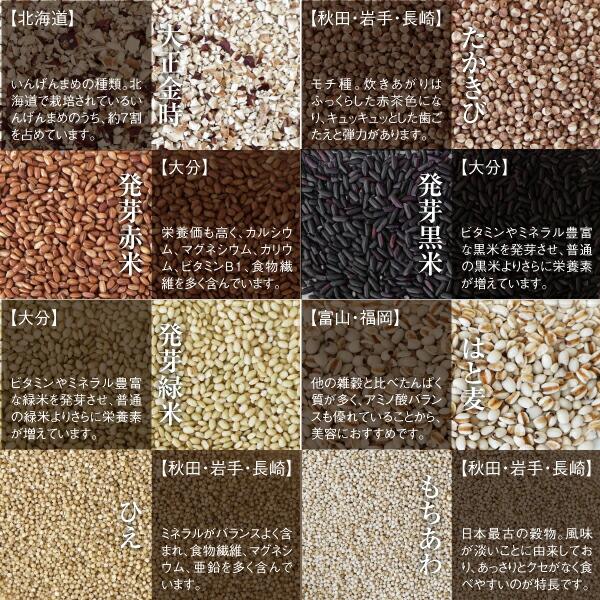 国産30種類の雑穀ご紹介4