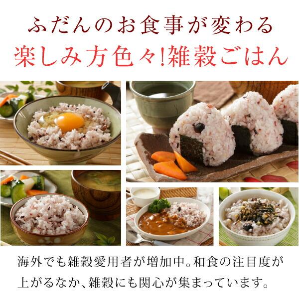 様々なメニューに利用できる雑穀米