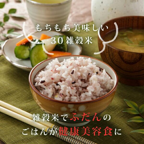 もちもち美味しい30雑穀米