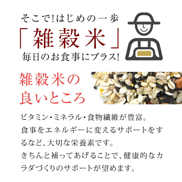 雑穀米の良いところ