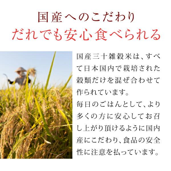国産雑穀へのこだわり