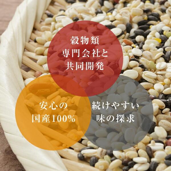 穀物類専門会社と共同開発した雑穀米