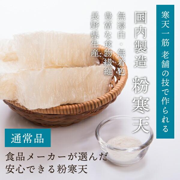 寒天一筋の技で作られる国内製造粉寒天
