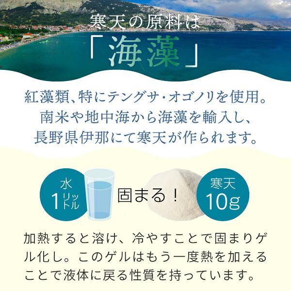 寒天の原料は海藻